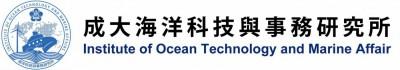 國立成功大學海洋科技與事務研究所